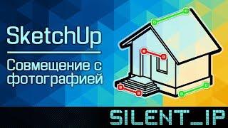 SketchUp: Совмещение с фотографией