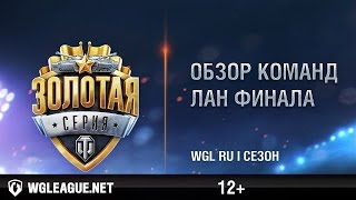 Итоги плей-оффа WGL RU Сезон I 2016/17