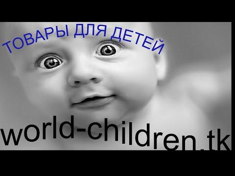 Купить КАЧЕСТВЕННЫЕ  товары для детей