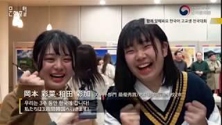 第11回クムホ・アシアナ杯「話してみよう韓国語」高校生大会 함께 말해봐요 한국어 고교생 전국대회