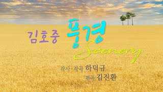 김호중 Kim Hojoong '풍경' 영상편집 3회