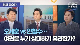 [정치 맞수다] 오세훈 vs 안철수…여권은 누가 상대하…