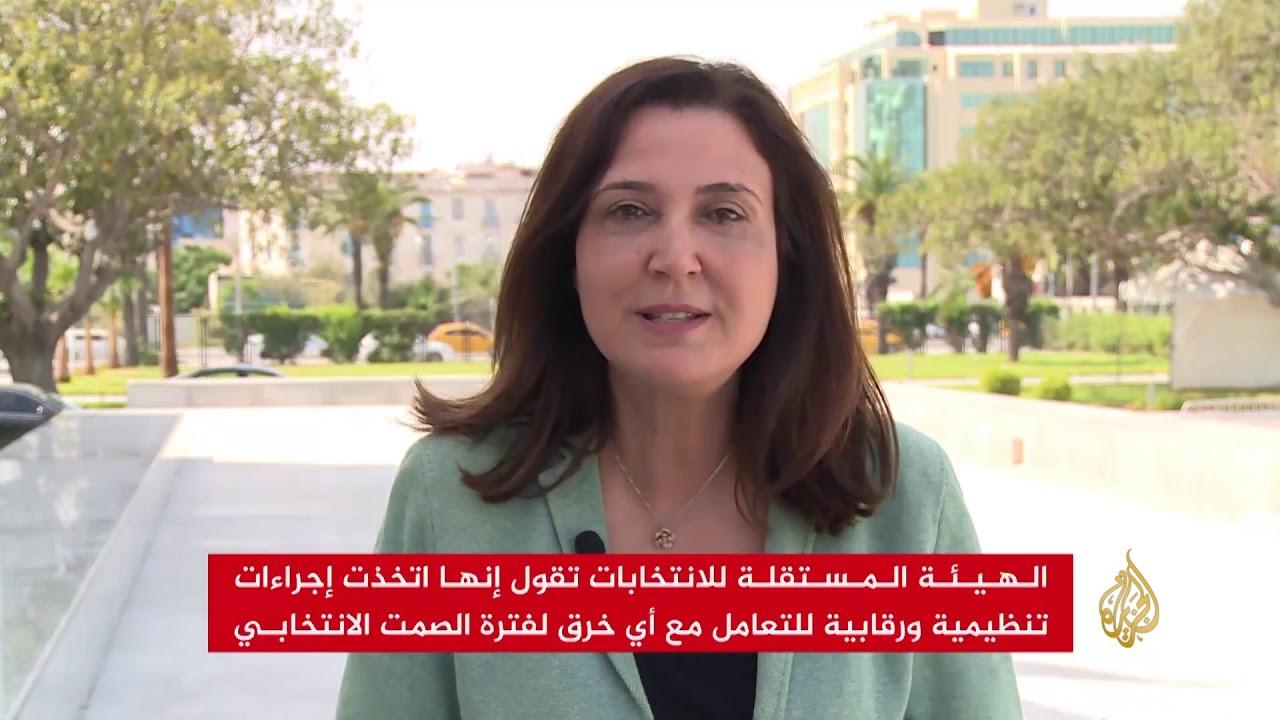 الجزيرة:نافذة تونس-صمت انتخابي.. وتحذير من تأثره بحملات مرشحي التشريعيات