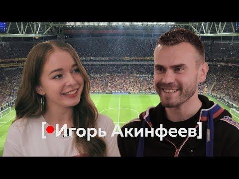 [•RECпондент] Игорь Акинфеев подался в нефтянку?