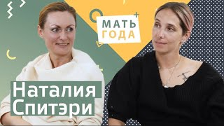 Наталья Спитэри. Материнство и онкология (и не только)