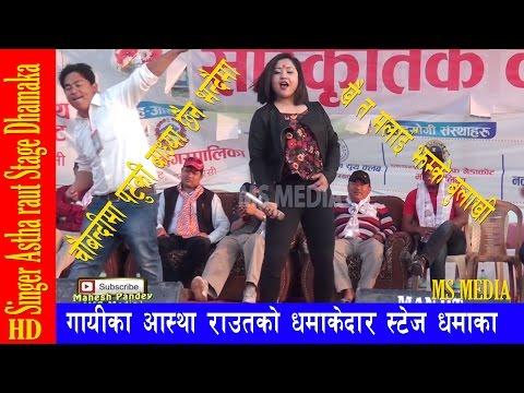 Singer Astha Raut Stage Dhamaka ll गायीका आस्था राउतको धमाकेदार स्टेज प्रस्तुती