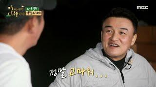 """[안싸우면 다행이야] """"그때 정말 고마웠어."""" 40년 동안 간직해온 고마움, MBC 210118 방송"""
