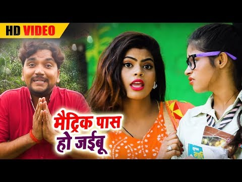#Gunjan Singh का New भोजपुरी Bol Bam Video Song - Darshan Kala Matric Paas Ho Jaibu - Bhojpuri Songs