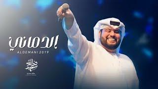 صالح سعيد - الدماني / 2019