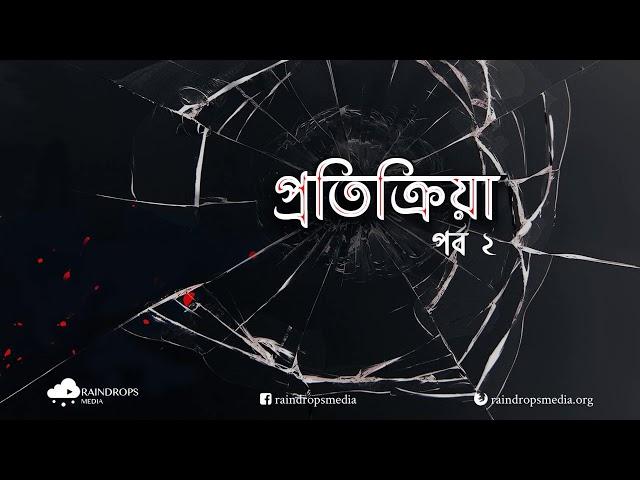পর্ব ১২ | সীরাহ | প্রকাশ্যে দাওয়াত এবং এর প্রতিক্রিয়া-২ | Rain Drops Media