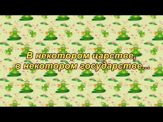 Изображение предпросмотра прочтения – СофияЧугунова представляет буктрейлер кпроизведению «Царевна лягушка» (Русский фольклор )