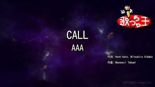 【カラオケ】CALL/AAA