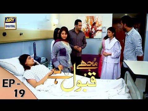 Mujhe Qabool Hai - Episode 19 - ARY  Digital Drama