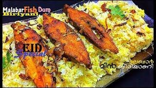 Eid Special - Malabar Fish Dum biriyani / Thalassery Fish biriyani for Beginners മലബാർ മീൻ ബിരിയാണി
