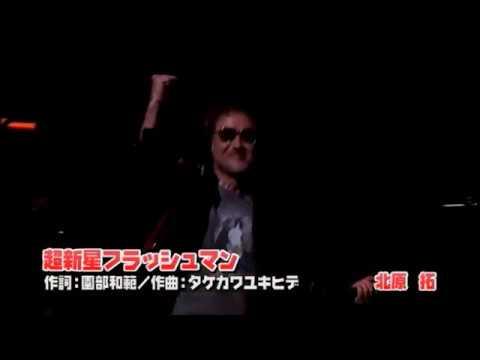 北原拓【超新星フラッシュマン】LIVE