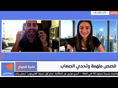 Hala Bassam X Alwaleed Osman Interview on Smashi TV - Your Dose of Motivation