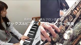 島村楽器 川崎ルフロン店 サックスインストラクター吉田隆広とピアノイ...