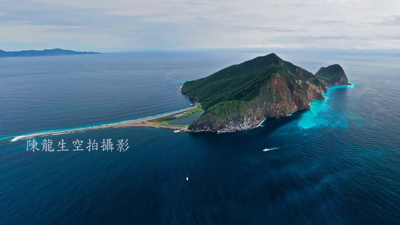 飛越龜山島 - YouTube