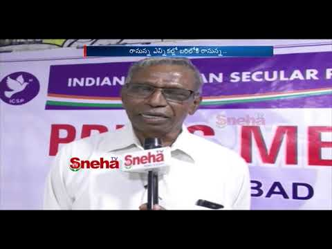Indian Christian Secular Party come to the politics in the upcoming elections | Sneha TV |
