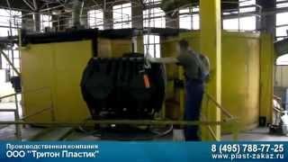 Септик Танк   производство и замеры(, 2014-05-19T12:44:53.000Z)