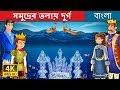 Download lagu সমুদ্রের তলায় দুর্গ  | The Castle Under the sea Story | Bangla Cartoon | Bengali Fairy Tales