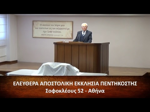 Κατά Ματθαίον Ευαγγέλιον κεφ. ζ΄ (7) 1-11 // Νίκος Νικολακόπουλος