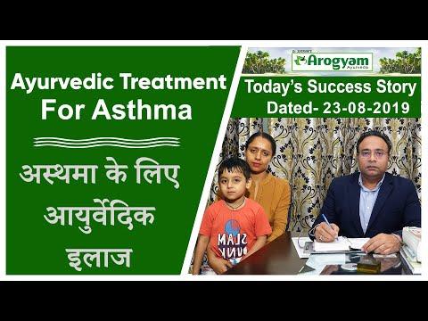 Ayurvedic Cure For Asthma Testimonial