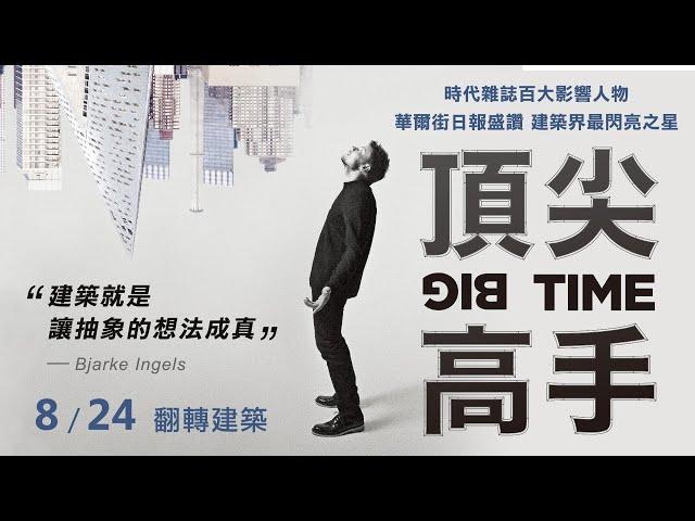 8 24《頂尖高手》國際中文版預告