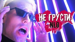 Смотреть клип Nlo - Не Грусти