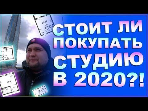 Стоит ли покупать СТУДИЮ в 2020 году?! Квартира студия в новостройках Санкт-Петербурга.
