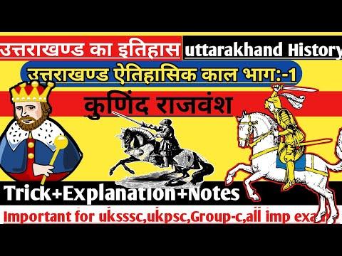 Uttarakhand History|उत्तराखण्ड का इतिहास|उत्तराखण्ड ऐतिहासिक काल Part-1|कुणिंद राजवंश इतिहास Uk Gk