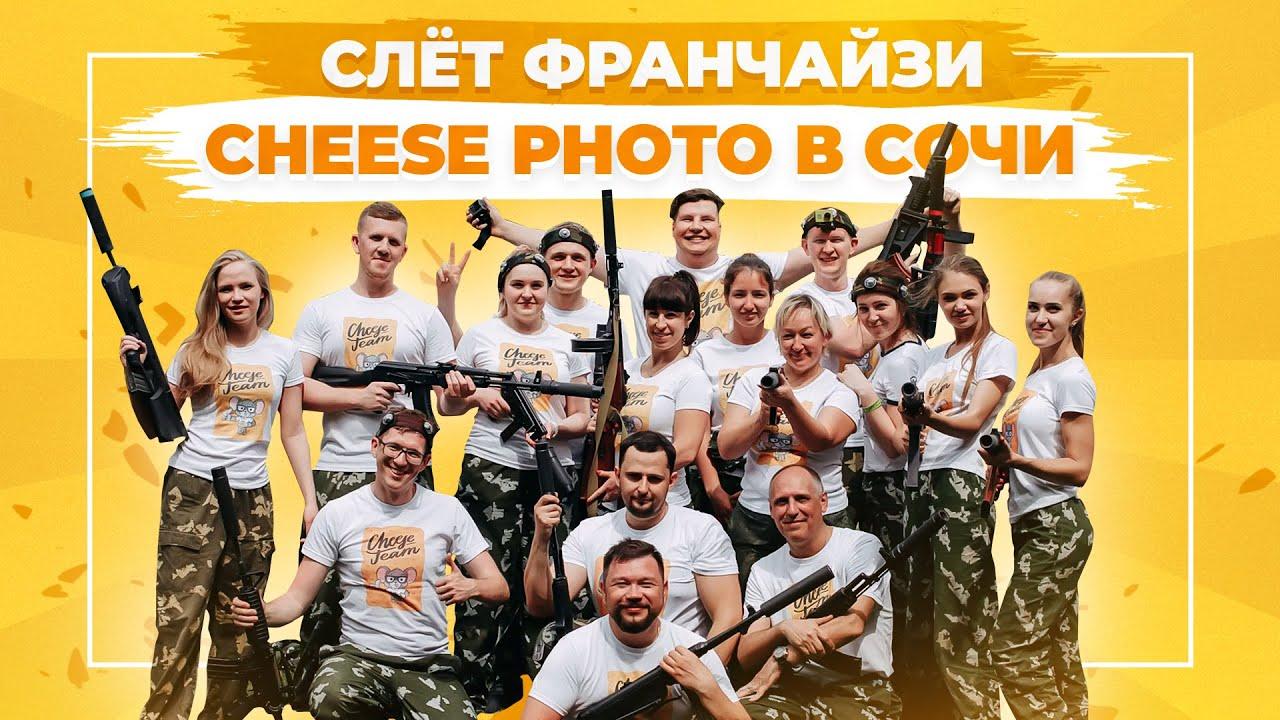 Слет Cheese Photo в Сочи. Отзывы участников. Как раскрутить фотосалон, фотоателье?