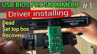 USB Bios Chip Programmer CH341A driver installation | Dead stb recover part 1