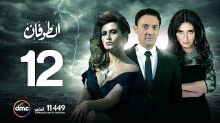 مسلسل الطوفان - الحلقة الثانية عشر - The Flood Episode 12