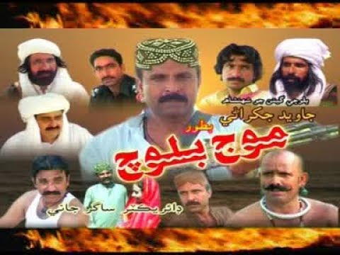 balochi moj by javed jakhrani full action film 2018