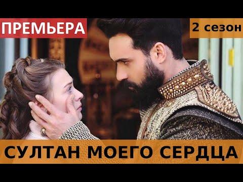 СУЛТАН МОЕГО СЕРДЦА 2 СЕЗОН 1-2 серия анонс и дата выхода