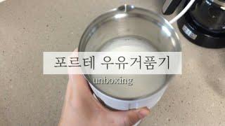 [언박싱] 우유 거품기/포르테 우유 거품기/우유 거품/…