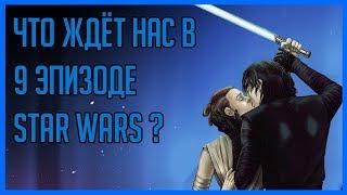 Что ждёт нас в 9 эпизоде Star Wars (теория)