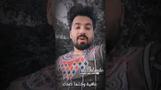 احلا شعر ممكن اتسمعة عن الاخت  الشاعر علي العارضي