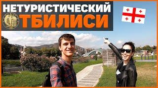МЕСТНАЯ показывает ТБИЛИСИ  ТОП 5 НЕТУРИСТИЧЕСКИХ мест в городе  Грузия 2019