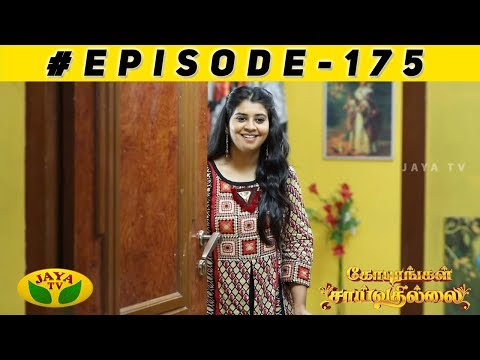 A family-based love story, come and fall in love with Gopurangal Saaivathillai from Monday to Friday 7:00 PM  #SUBSCRIBE to get more videos  https://www.youtube.com/user/jayatv1999   #JayaTV #Gopurangal Saivathillai
