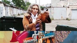 Плюшкины дети. Мужское / Женское. Выпуск от 30.09.2019