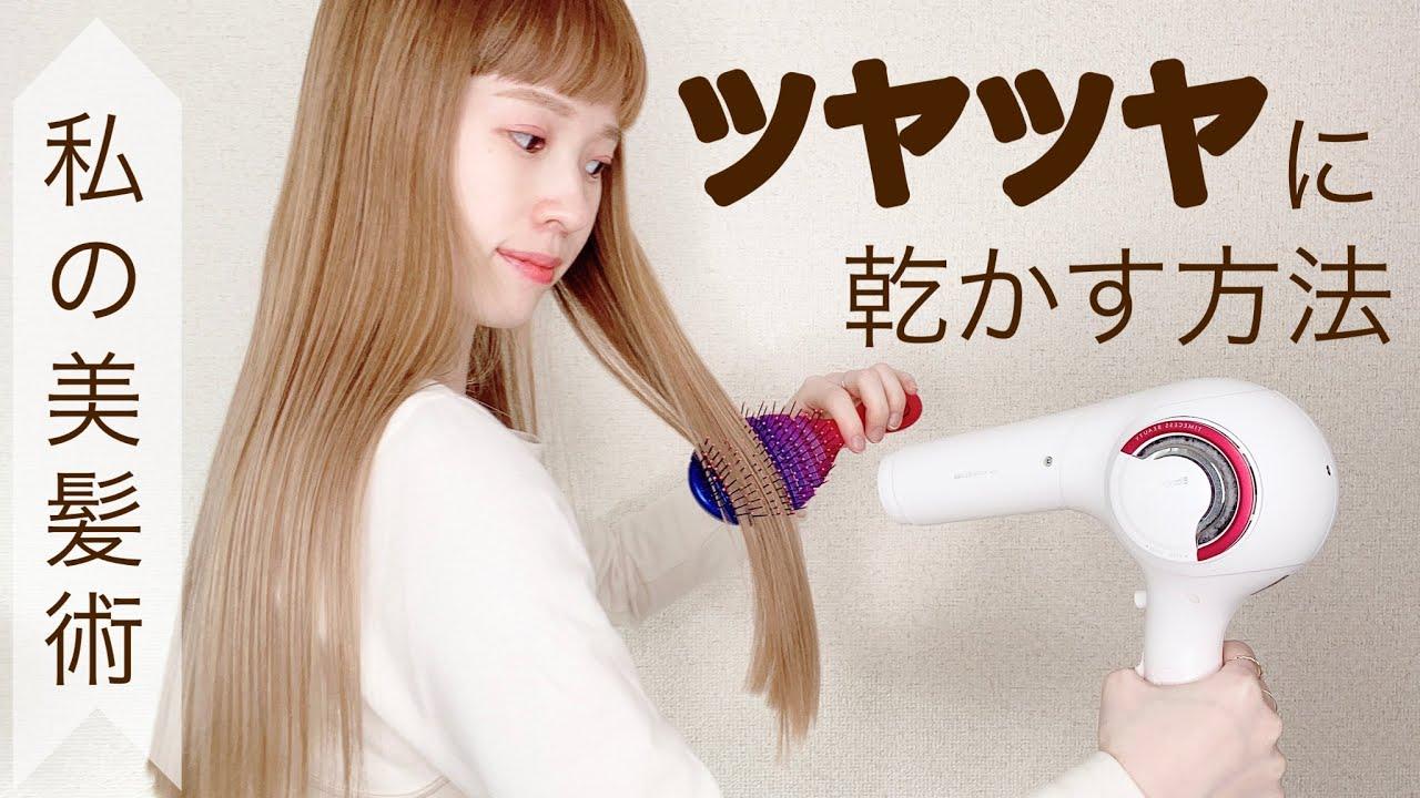 【ツヤツヤ美髪になる髪の毛の乾かし方】ブリーチ毛だって、ロングヘアだって、ドライヤーの使い方次第で、美髪になれます!