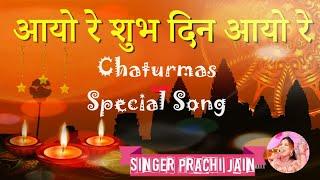 Chaturmas Special Bhajan # Singer Prachi Jain