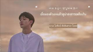 [THAISUB] CHEN – You never know (그댄 모르죠) #เด็กผมสามเส้น