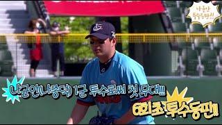 프로야구)나균안(나종덕) 투수로써 첫데뷔무대 / 롯데 …
