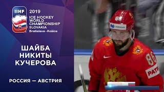 Вторая шайба сборной России. Россия - Австрия. Чемпионат мира по хоккею 2019