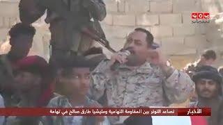 تصاعد التوتر بين المقاومة التهامية ومليشيا طارق صالح في تهامة