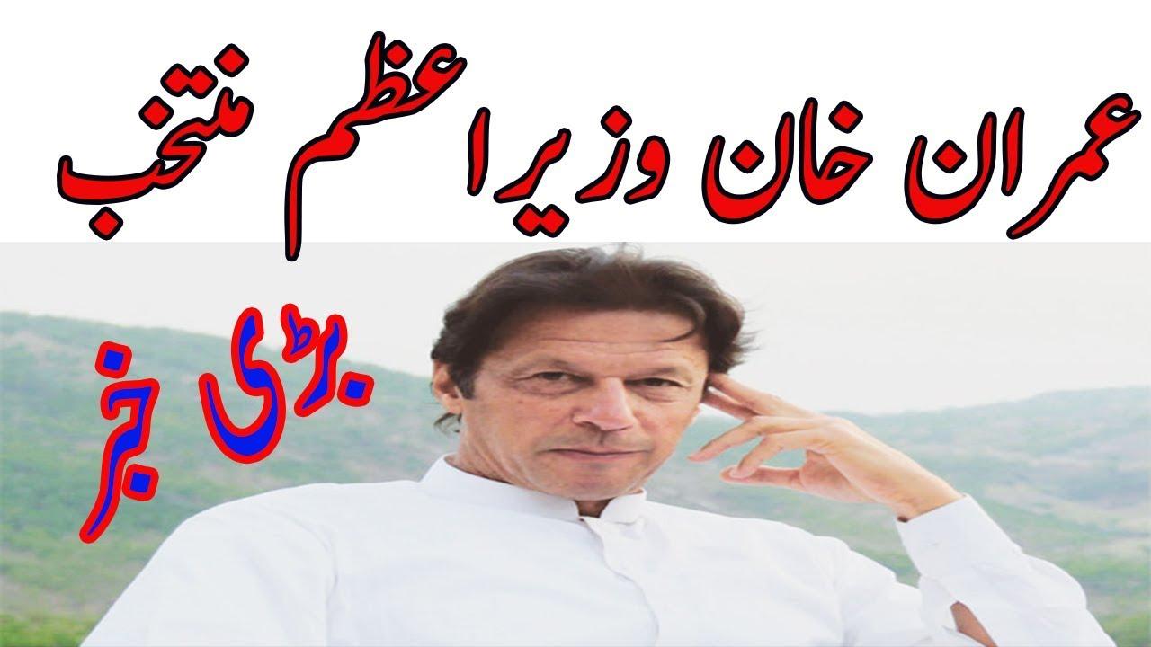 Pakistan new Wazeer e Azam Imran Khan||p.t.i new Prime Minister 2018
