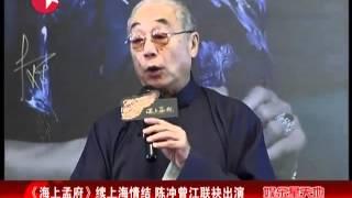 《海上孟府》续上海情结 陈冲曾江联袂出演.mp4
